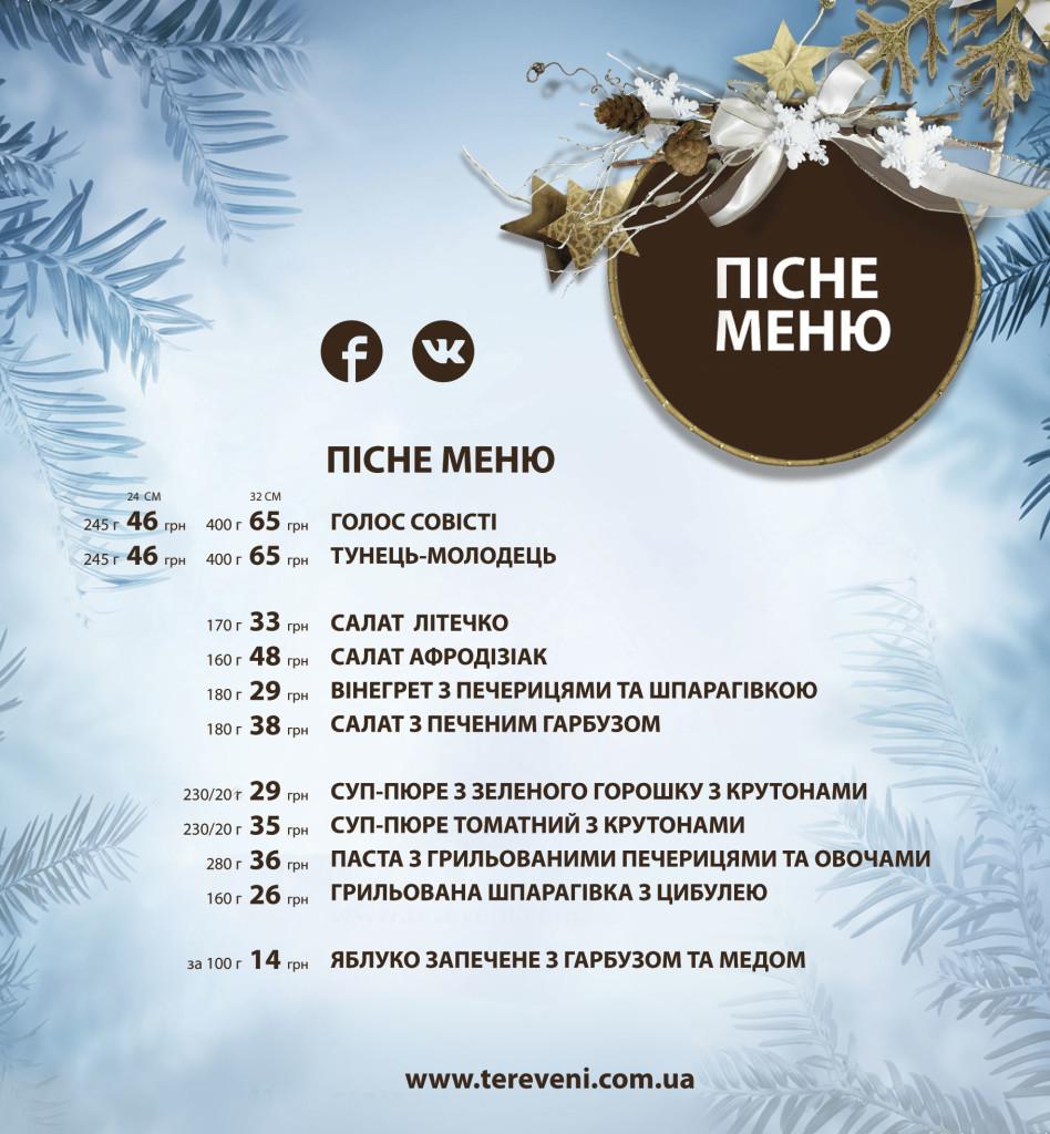 tereveni_tebltent_winter_150x250_1-Recovered